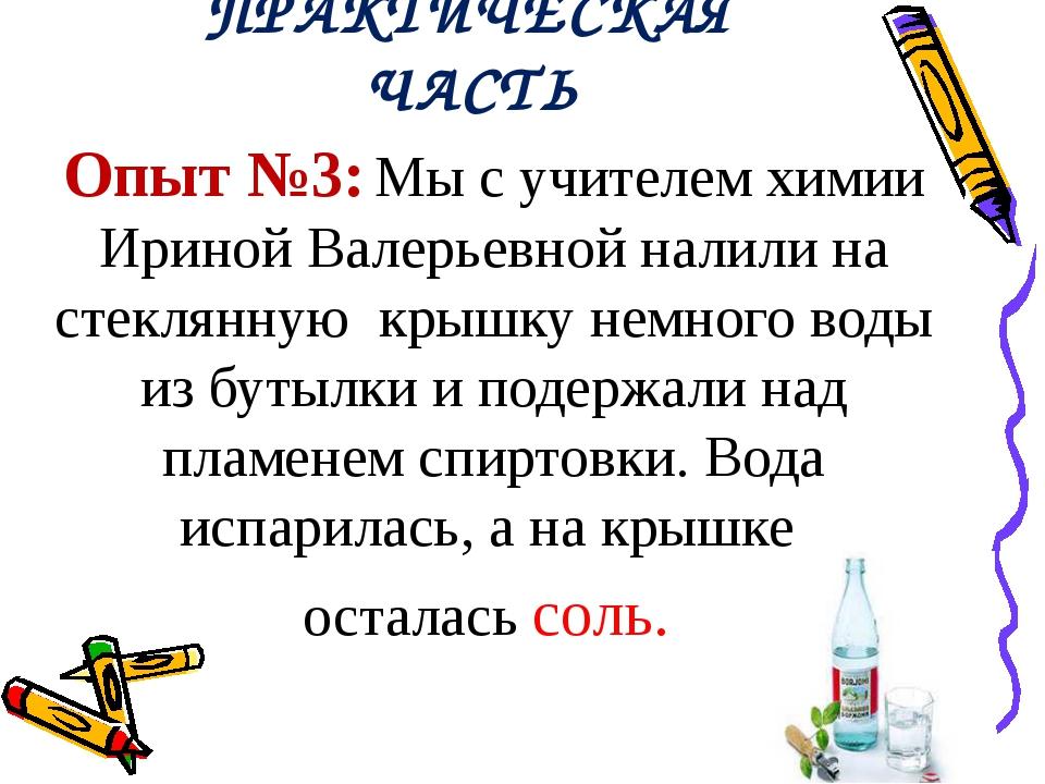 ПРАКТИЧЕСКАЯ ЧАСТЬ Опыт №3: Мы с учителем химии Ириной Валерьевной налили на...