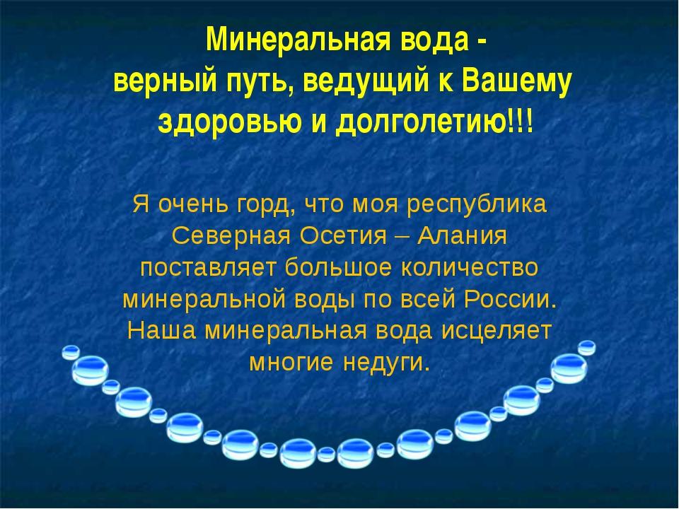 Минеральная вода - верный путь, ведущий к Вашему здоровью и долголетию!!! Я о...