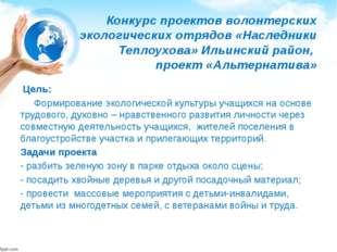 Конкурс проектов волонтерских экологических отрядов «Наследники Теплоухова» И
