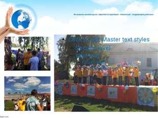 Фестиваль волонтерских отрядов на празднике «Ильинский – территория радости»