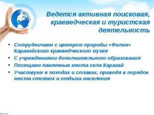 Ведется активная поисковая, краеведческая и туристская деятельность Сотруднич