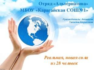 Реальная, новая сила из 28 человек Отряд «Альтернатива» МБОУ «Карагайская СО