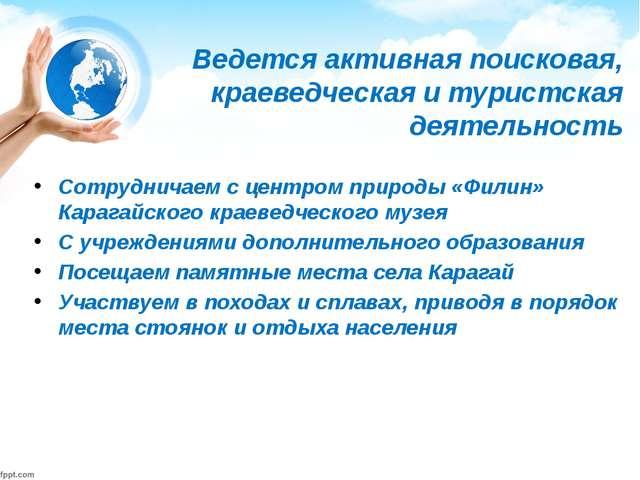 Ведется активная поисковая, краеведческая и туристская деятельность Сотруднич...