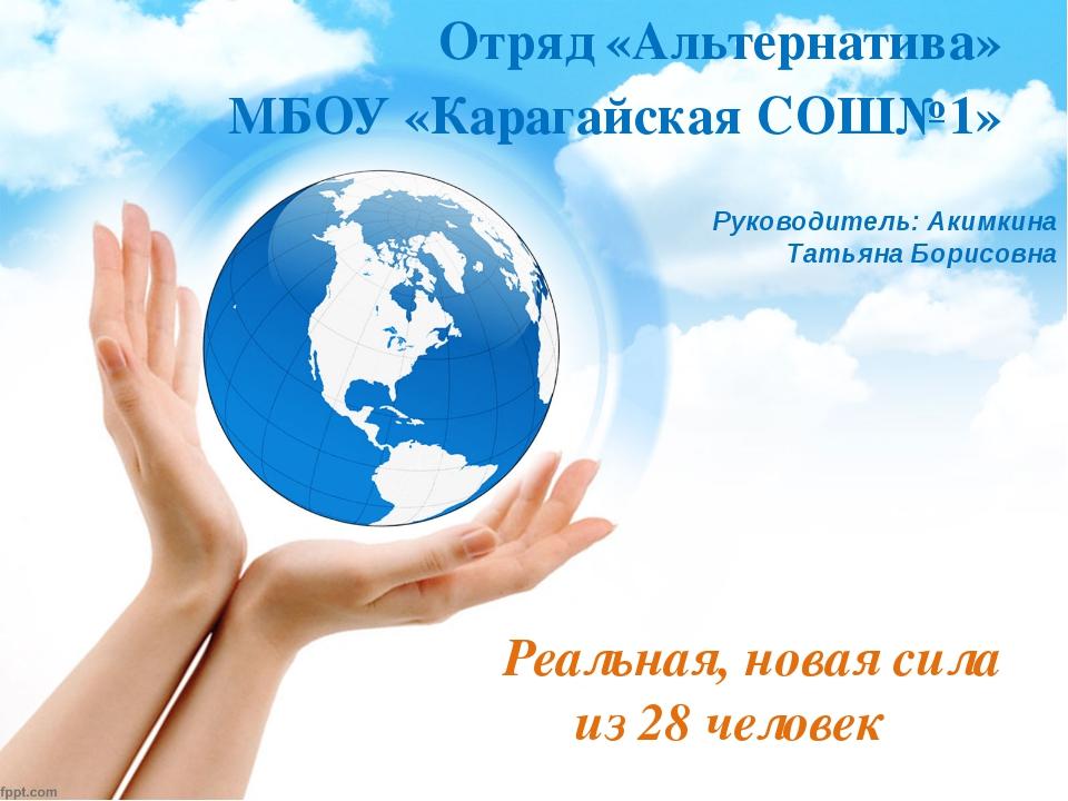 Реальная, новая сила из 28 человек Отряд «Альтернатива» МБОУ «Карагайская СО...