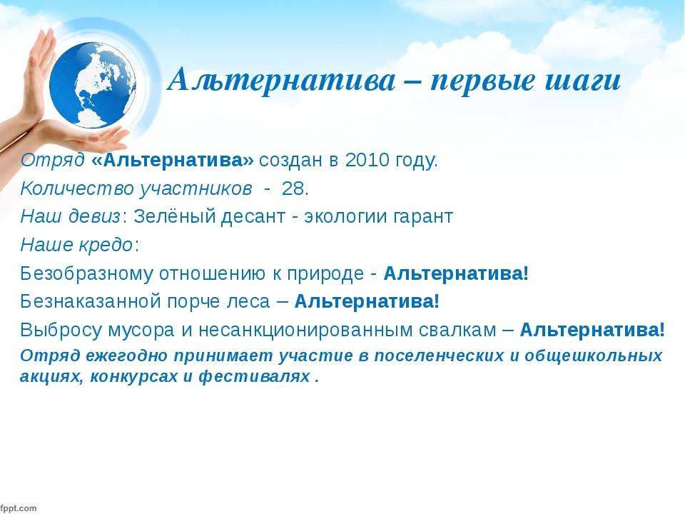 Альтернатива – первые шаги Отряд «Альтернатива» создан в 2010 году. Количеств...
