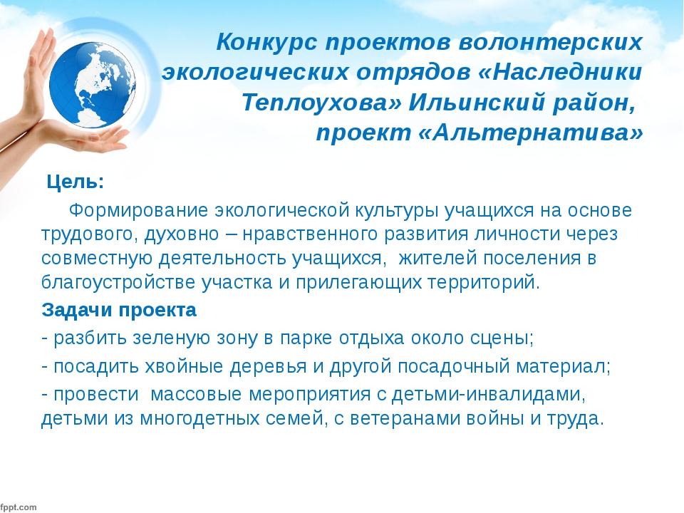Конкурс проектов волонтерских экологических отрядов «Наследники Теплоухова» И...