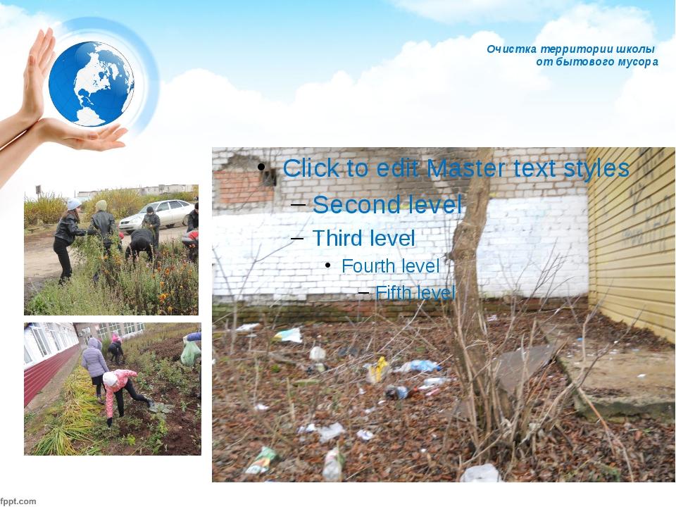 Очистка территории школы от бытового мусора