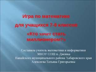 Составила учитель математики и информатики МКОУ СОШ п. Джонка Нанайского муни
