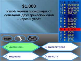 A: диагональ C: медиана B: биссектриса D: высота 50:50 15 14 13 12 11 10 9 8