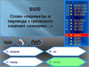 A: рядом C: перед B: за D: около 50:50 15 14 13 12 11 10 9 8 7 6 5 4 3 2 1 $1