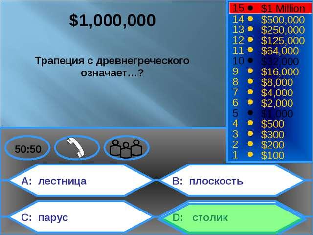 A: лестница C: парус B: плоскость D: столик 50:50 15 14 13 12 11 10 9 8 7 6 5...