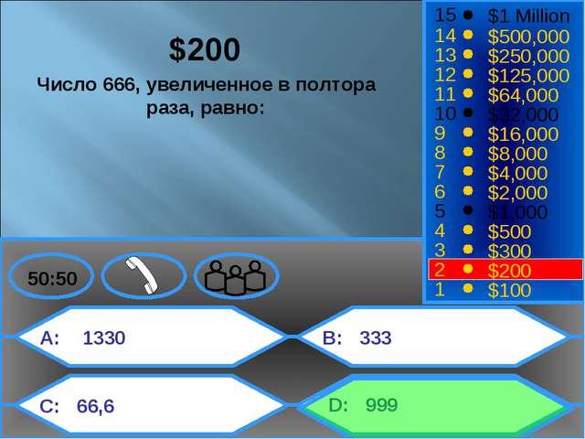 A: 1330 C: 66,6 B: 333 D: 999 50:50 15 14 13 12 11 10 9 8 7 6 5 4 3 2 1 $1 Mi...