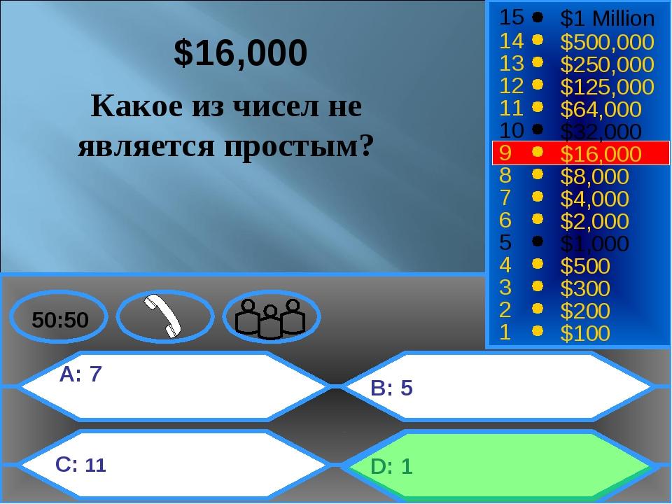 A: 7 C: 11 B: 5 D: 1 50:50 15 14 13 12 11 10 9 8 7 6 5 4 3 2 1 $1 Million $50...