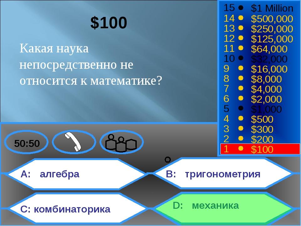 A: алгебра C: комбинаторика B: тригонометрия D: механика 50:50 15 14 13 12 11...