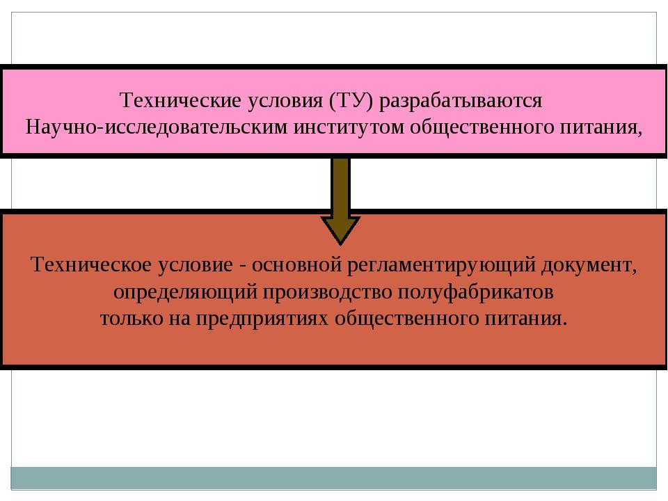 Техническое условие - основной регламентирующий документ, определяющий произв...
