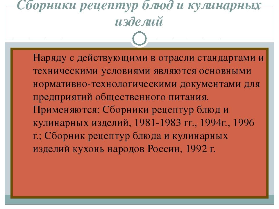 Сборники рецептур блюд и кулинарных изделий Наряду с действующими в отрасли с...