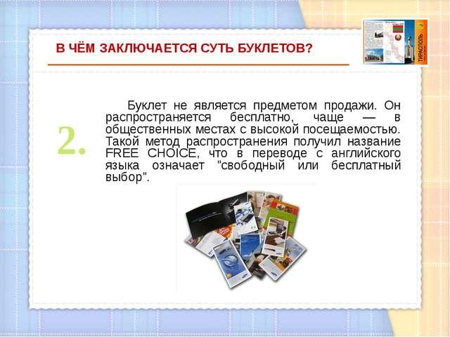 Буклет не является предметом продажи. Он распространяется бесплатно, чаще —...