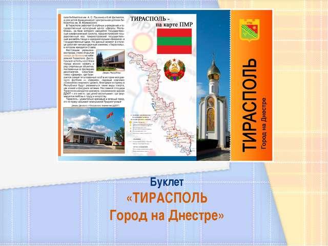 Буклет «ТИРАСПОЛЬ Город на Днестре»