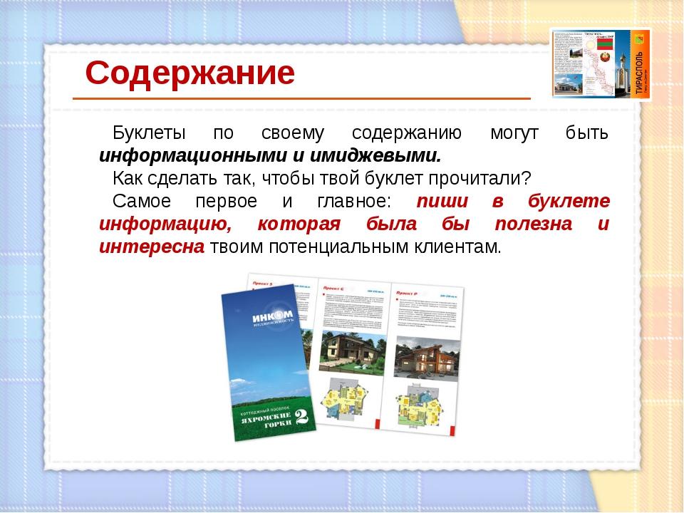 Буклеты по своему содержанию могут быть информационными и имиджевыми. Как сде...