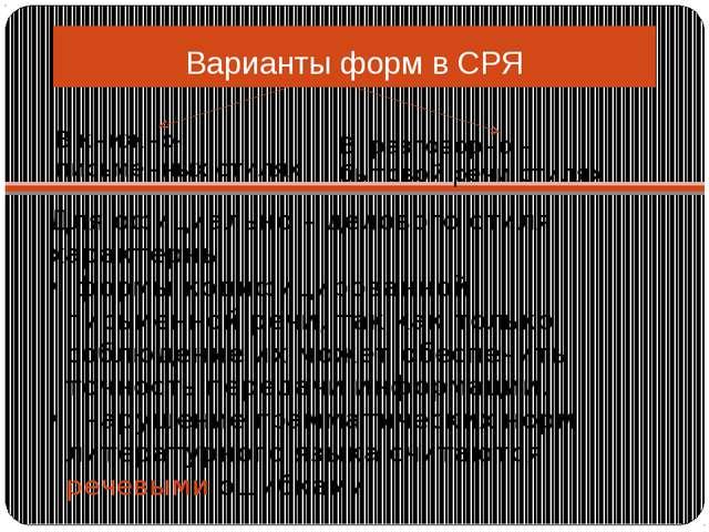 Варианты форм в СРЯ В книжно-письменных стилях В разговорно – бытовой речи ст...