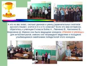 А кто из вас знает, сколько умников и умниц (замечательных знатоков русского