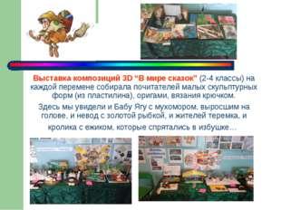 """Выставка композиций 3D """"В мире сказок"""" (2-4 классы) на каждой перемене собира"""