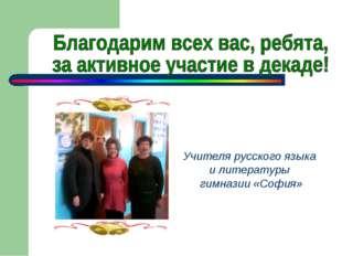 Учителя русского языка и литературы гимназии «София»