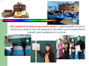 «Нестрашный экзамен по русскому языку», проведенный в 9 классе, убедил всех р