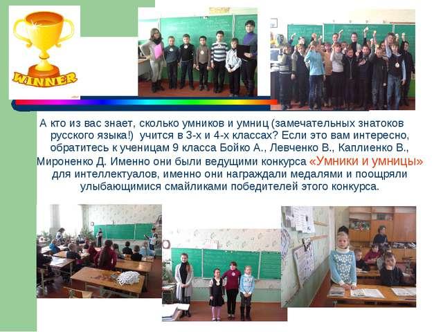А кто из вас знает, сколько умников и умниц (замечательных знатоков русского...