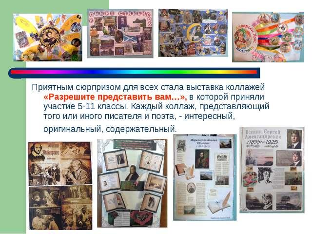 Приятным сюрпризом для всех стала выставка коллажей «Разрешите представить ва...