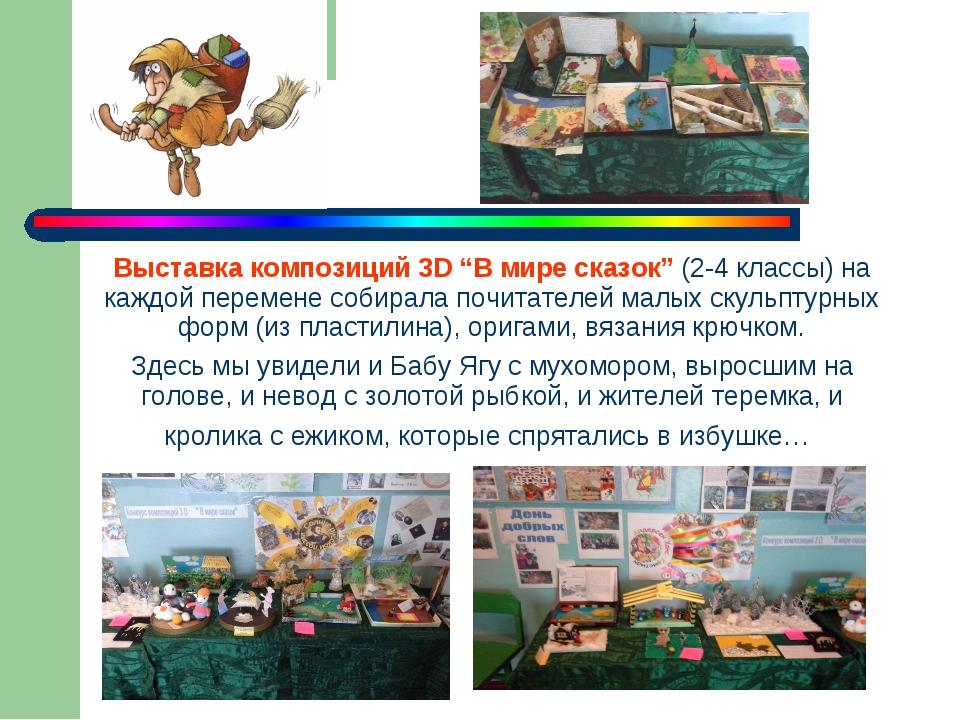 """Выставка композиций 3D """"В мире сказок"""" (2-4 классы) на каждой перемене собира..."""