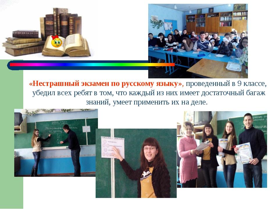 «Нестрашный экзамен по русскому языку», проведенный в 9 классе, убедил всех р...