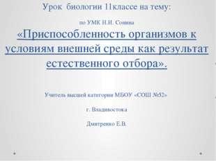 Урок биологии 11классе на тему: по УМК Н.И. Сонина «Приспособленность организ