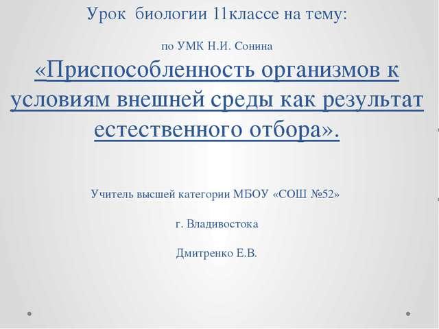 Урок биологии 11классе на тему: по УМК Н.И. Сонина «Приспособленность организ...