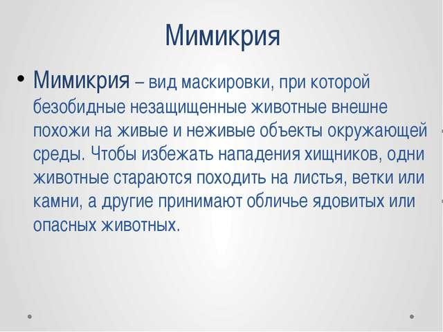 Мимикрия Мимикрия – вид маскировки, при которой безобидные незащищенные живот...