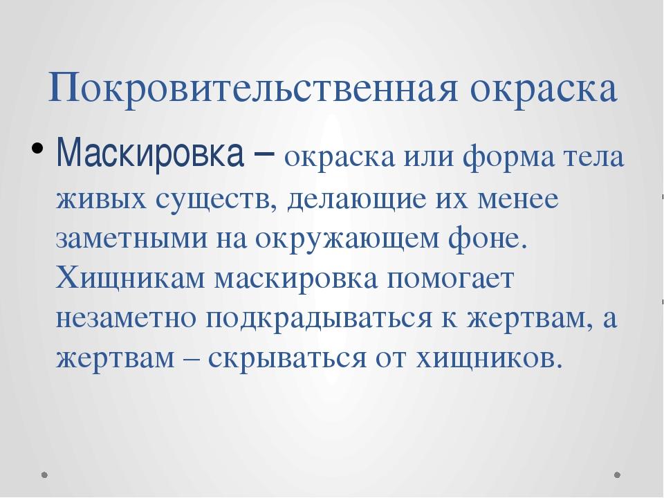 Покровительственная окраска Маскировка – окраска или форма тела живых сущест...