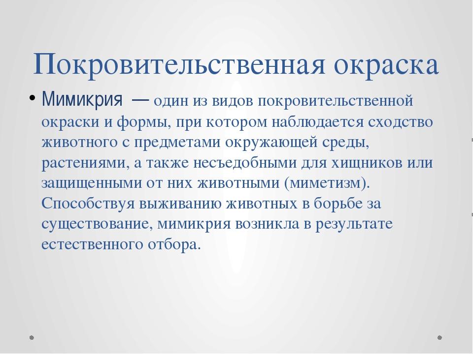 Покровительственная окраска Мимикрия — один из видов покровительственной окра...