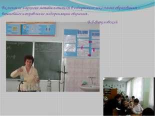 Включение научного метода познания в содержание школьного образования – важн