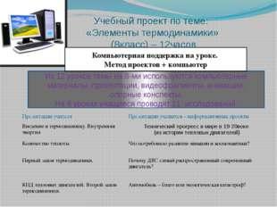 Учебный проект по теме: «Элементы термодинамики» (8класс) – 12часов Из 12 уро