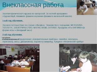 Внеклассная работа Занятия физического кружка по авторской 3х летней программ