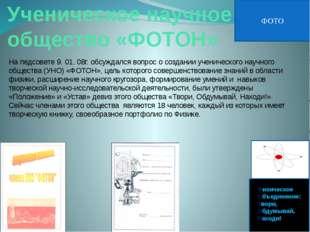 Ученическое научное общество «ФОТОН» На педсовете 9. 01. 08г. обсуждался воп