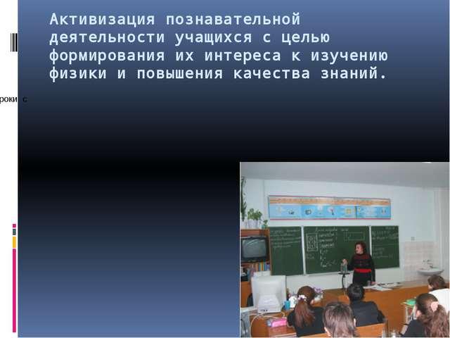 Активизация познавательной деятельности учащихся с целью формирования их инте...