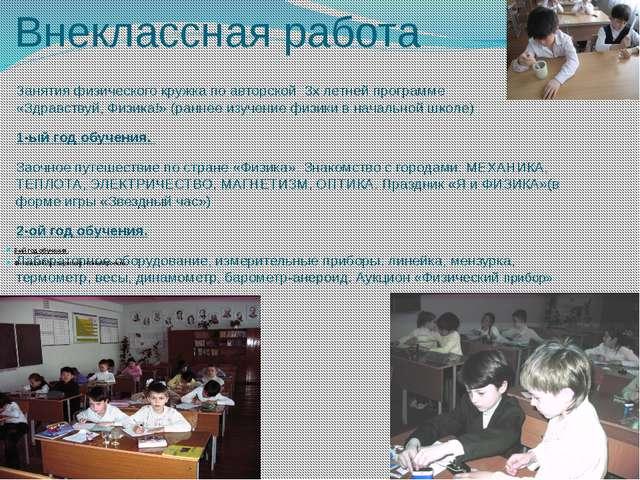 Внеклассная работа Занятия физического кружка по авторской 3х летней программ...