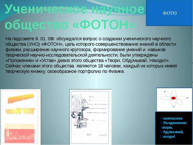 Ученическое научное общество «ФОТОН» На педсовете 9. 01. 08г. обсуждался воп...