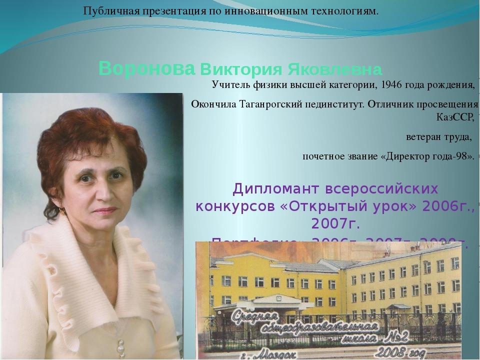 Воронова Виктория Яковлевна Учитель физики высшей категории, 1946 года рожден...