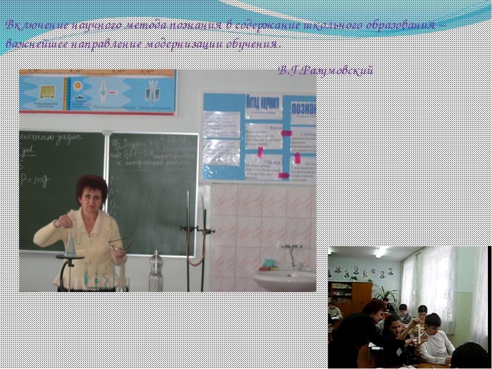 Включение научного метода познания в содержание школьного образования – важн...