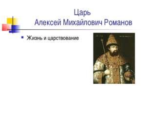 Царь Алексей Михайлович Романов Жизнь и царствование