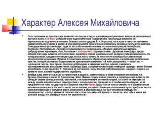 Характер Алексея Михайловича Со вступлением на престол царь Алексей стал лицо