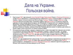 Дела на Украине. Польская война. Ещё в конце 1647 года казацкий сотник Зинови