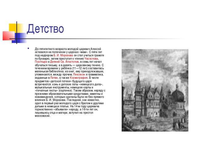 Детство До пятилетнего возраста молодой царевич Алексей оставался на попечени...